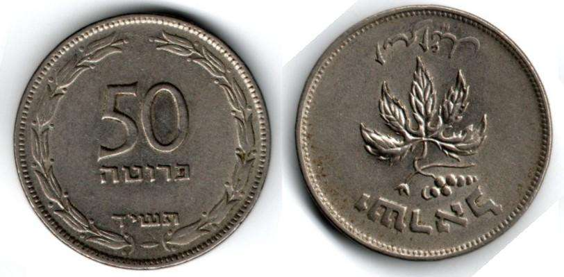ISRAEL. MONEDA. 50 PRUTA. 1954. KM 13,2. 4,5 M UNIDADES. ESTADO 7 DE 10. VALOR 6800