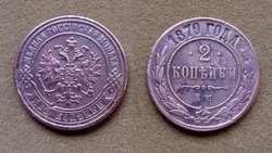 Moneda de 2 kopeks Rusia 1811