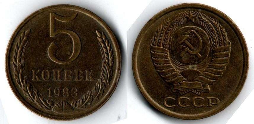 UNION SOVIETICA. MONEDA. 5 KOPEK. 1983. Y 129A. ESTADO 7 DE 10. VALOR 1800