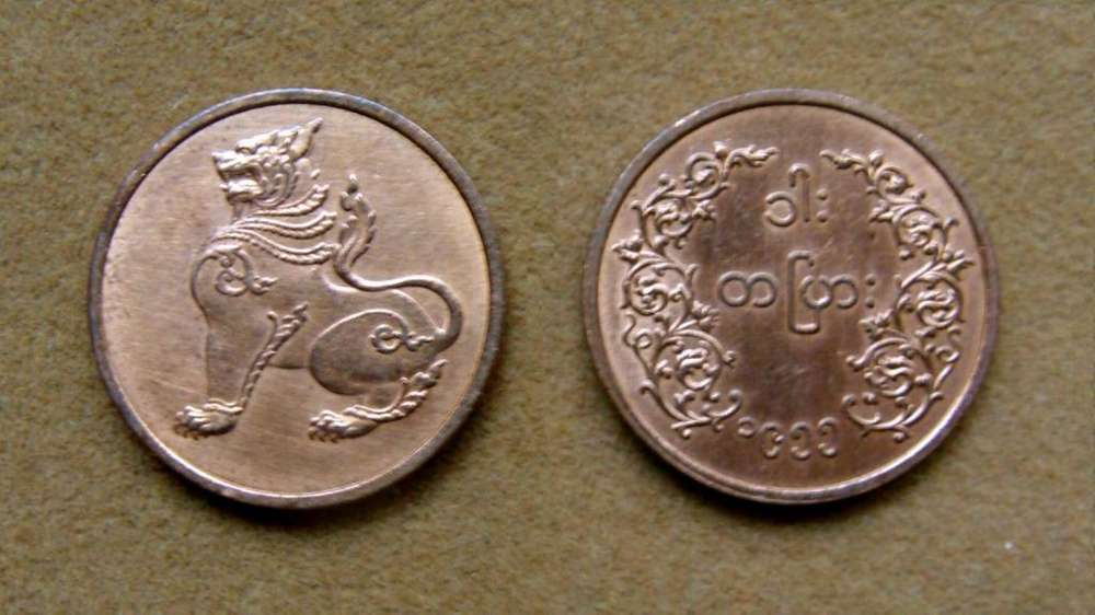 Moneda de 1 pya Birmania 1955