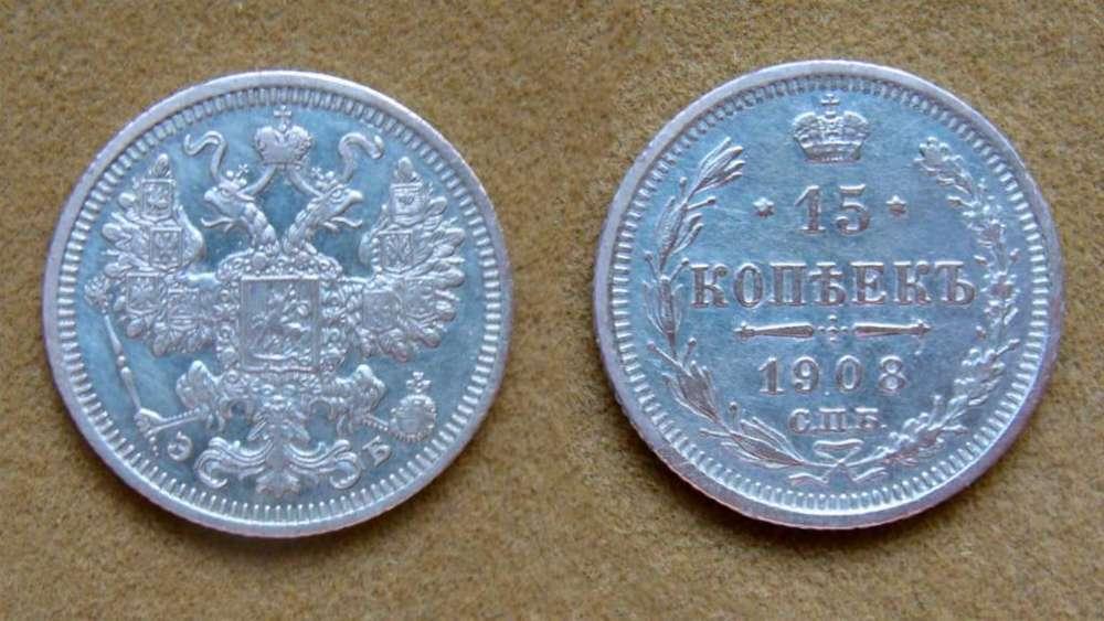 Moneda de 15 kopeks de plata Rusia año 1908