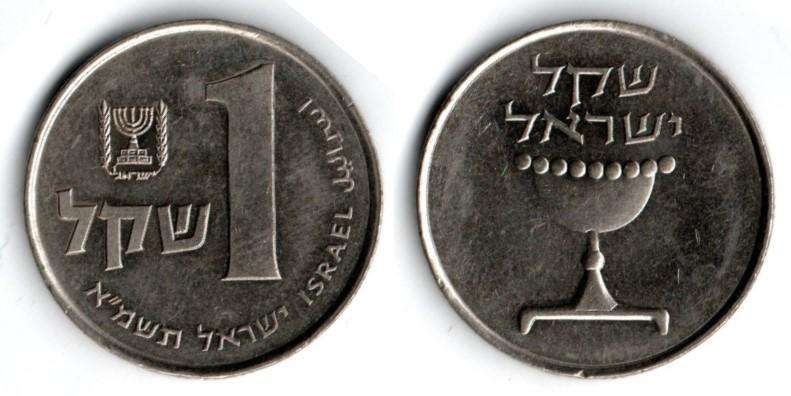 ISRAEL. MONEDA. 1 SHEQEL. 1981. KM 111. 155 M UNIDADES. ESTADO 7 DE 10. VALOR 1200