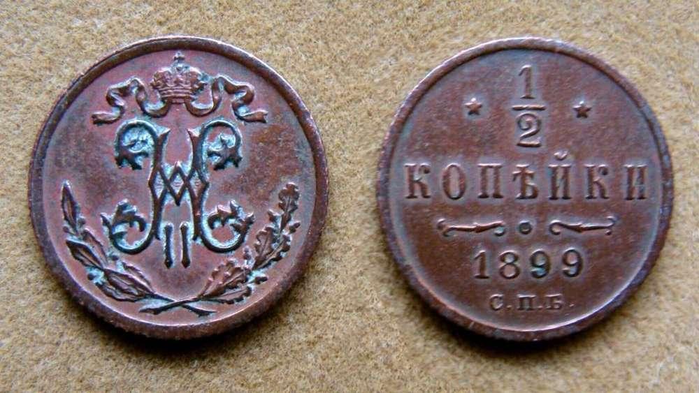 Moneda de 1/2 kopek Rusia 1899