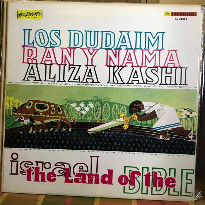 LP de interpretes varios Israel the land of the Bible año 1962