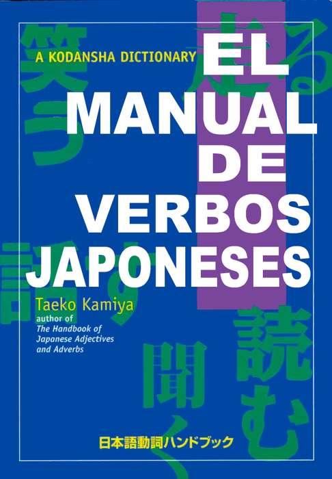 EL MANUAL DE VERBOS JAPONESES - Edición digital en Inglés/Japonés