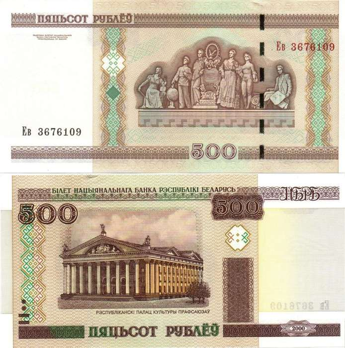 BIELORUSIA. BILLETE. 500 RUBLOS. 2000. TIPO B. ESTADO 9 DE 10. VALOR 8400