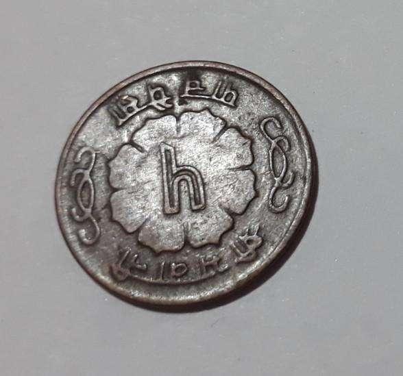 Moneda de Nepal, 5 paisa de 1965