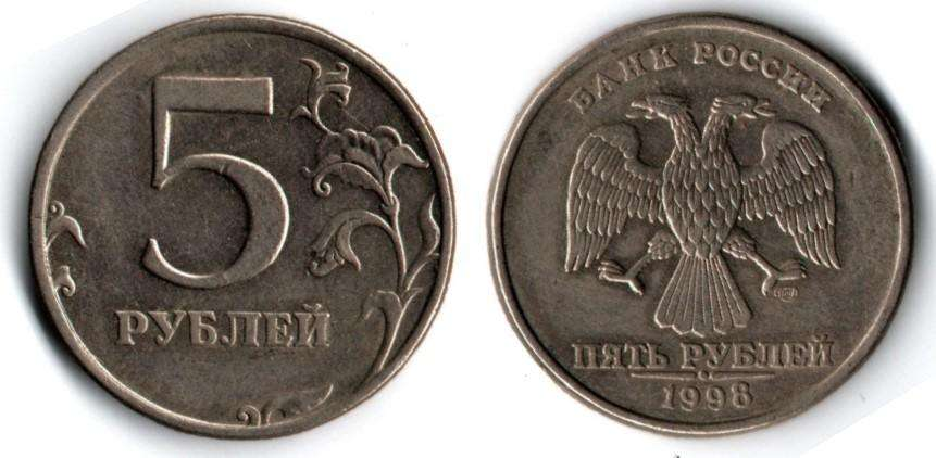 RUSIA. MONEDA. 5 RUBLOS. 1998. Y 606. ESTADO 7 DE 10. VALOR 9000