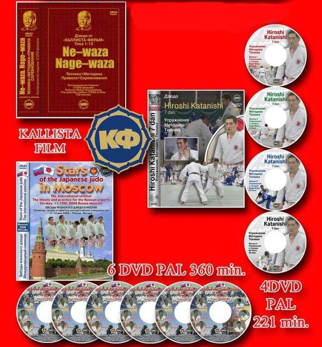 DVD INSTRUCTIVOS DE JUDO ó JIU JITSU POR SENSEIS CAMPEONES OLIMPICOS, MUNDIALES Y DE TODO EL JAPÓN 10 DISCOS