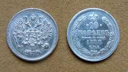 Moneda de 5 kopeks de plata Rusia 1873