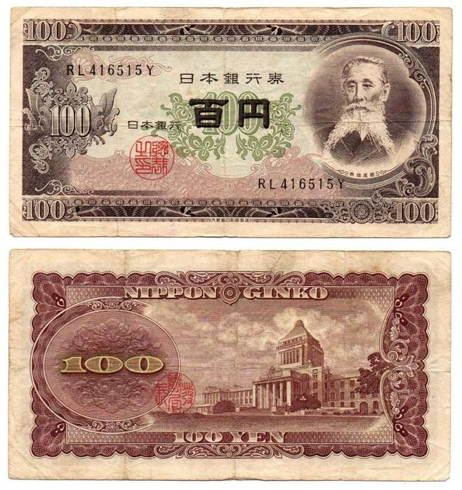 JAPON. BILLETE. 100 YENES. 1953. TIPO C. ESTADO 6 DE 10. VALOR 3900
