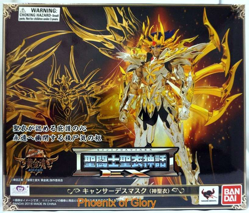 Cancer deathmask saint seiya