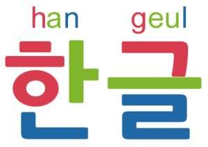 Se necesita profesor de coreano