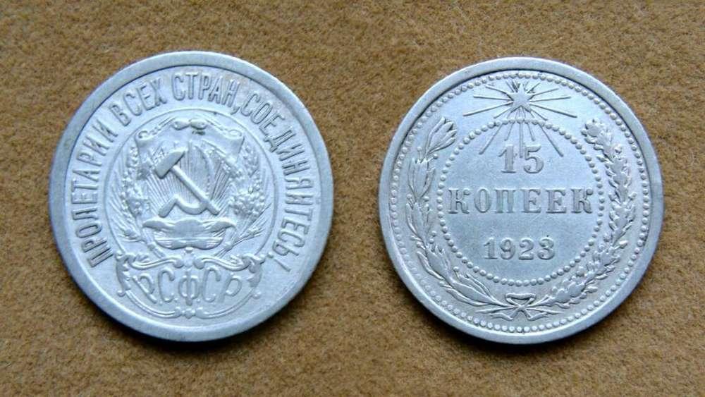 Moneda de 15 kopeks de plata Rusia Federativa 1923