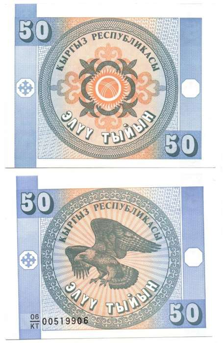 KIRGISTAN. BILLETE. 50 TIYIN. 1993. ESTADO 9 DE 10. VALOR 7400