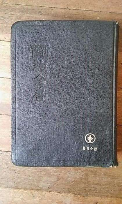 Biblia en Chino Mandarín KuoyüBible, Shangti 1963