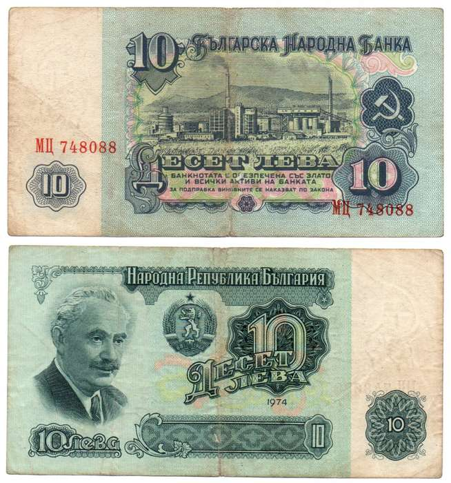 BULGARIA. BILLETE. 10 LEVAS. 1974. ESTADO 6 DE 10. VALOR 11600