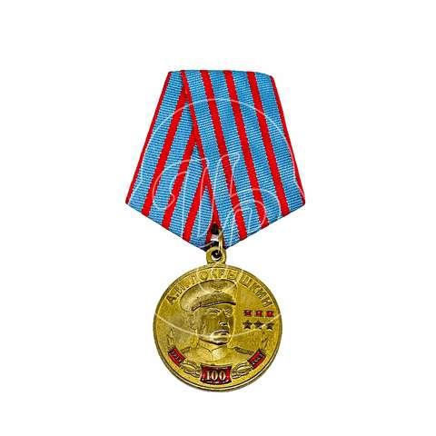 Medalla Sovietica Mariscal de Aviación Pokryshkin