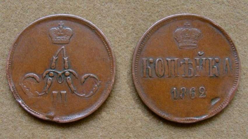 Moneda de 1 kopek Rusia 1862 0