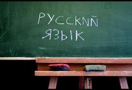 Clases Particulares De Ruso a domicilio o por Skype