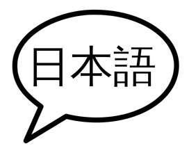 Clases de japonés x Skype.