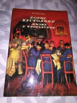 Libro de Arte Ruso . Obra de Boris Kustodiev año 1991