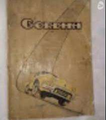 Manual Gordini Ika Renault Original Guantera Gordini